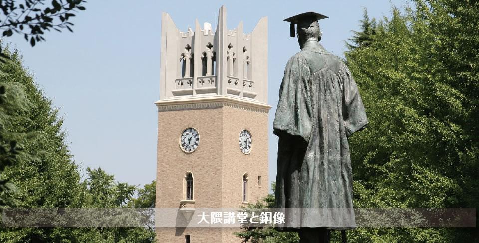 大隈講堂と銅像