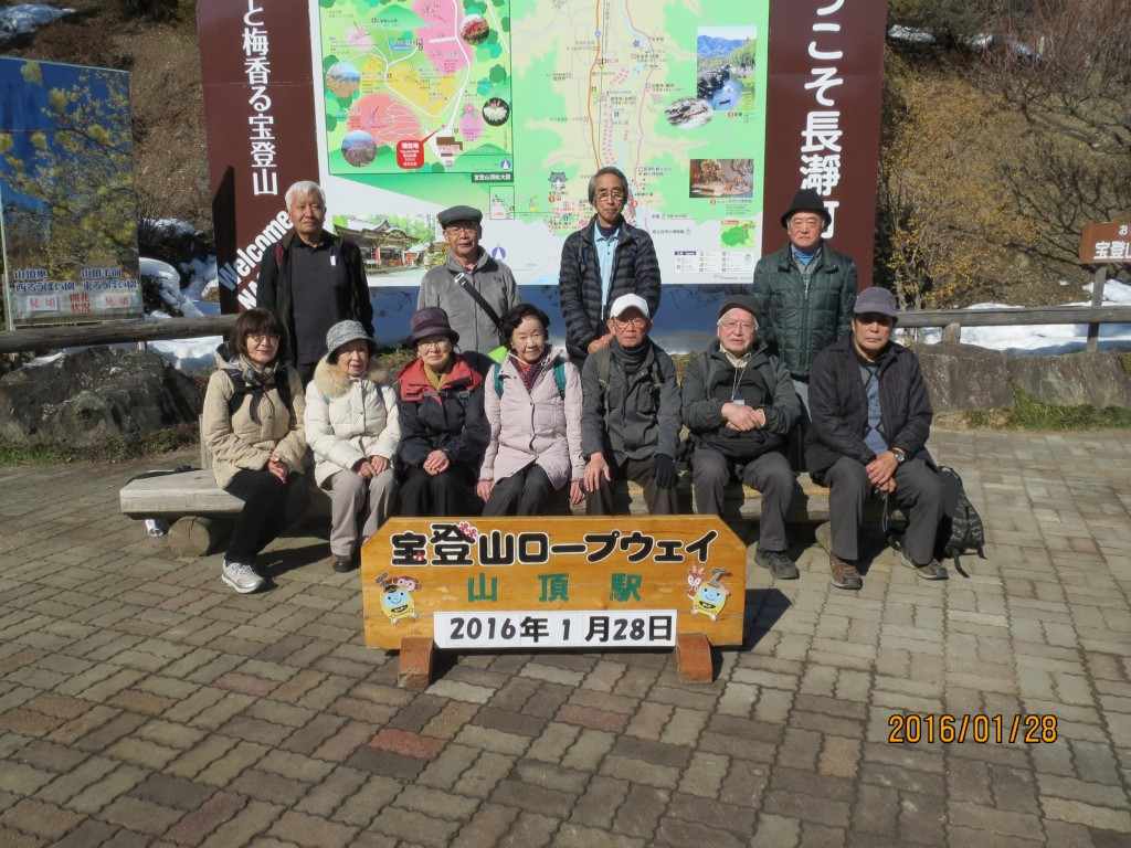IMG_ウォーキング宝登山記念写真_H28.1.28