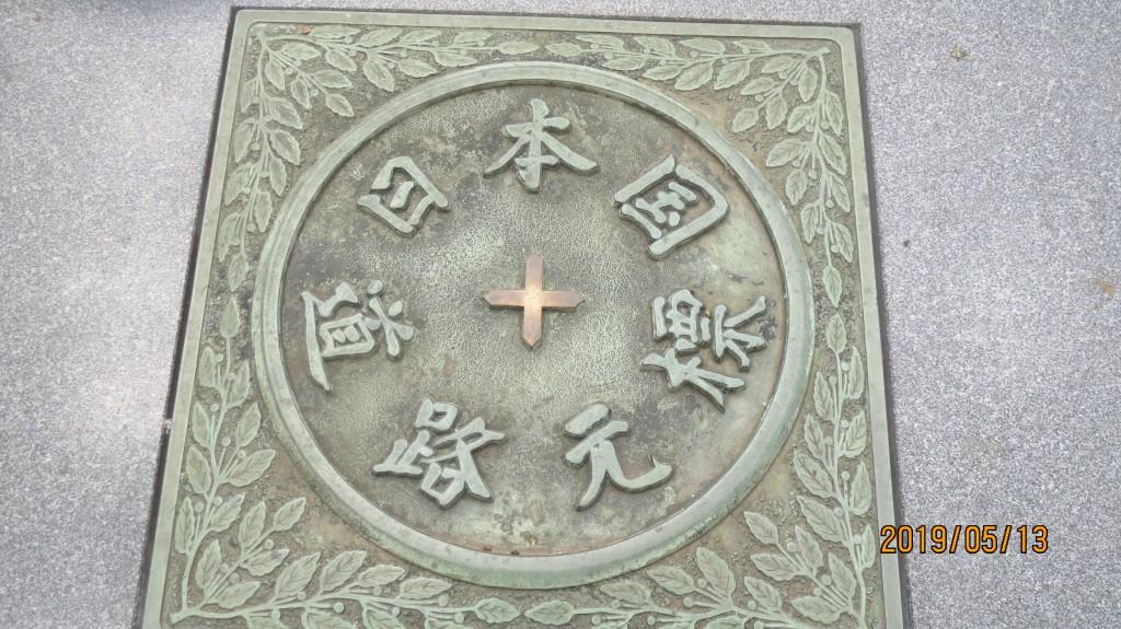 日本橋_道路元標